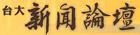 台大新闻论坛