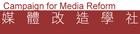 台湾媒体改造学社