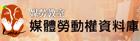 媒体劳动权资料库(台湾)